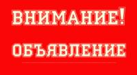 Информация для жильцов МКД обслуживаемых УК ООО «Визит-М»