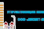 Лучшая управляющая организация в Самарской области «Лидер-ЖКХ 2018»